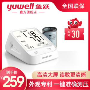 【鱼跃官方旗舰店】臂式全自动电子血压计【129】鱼跃