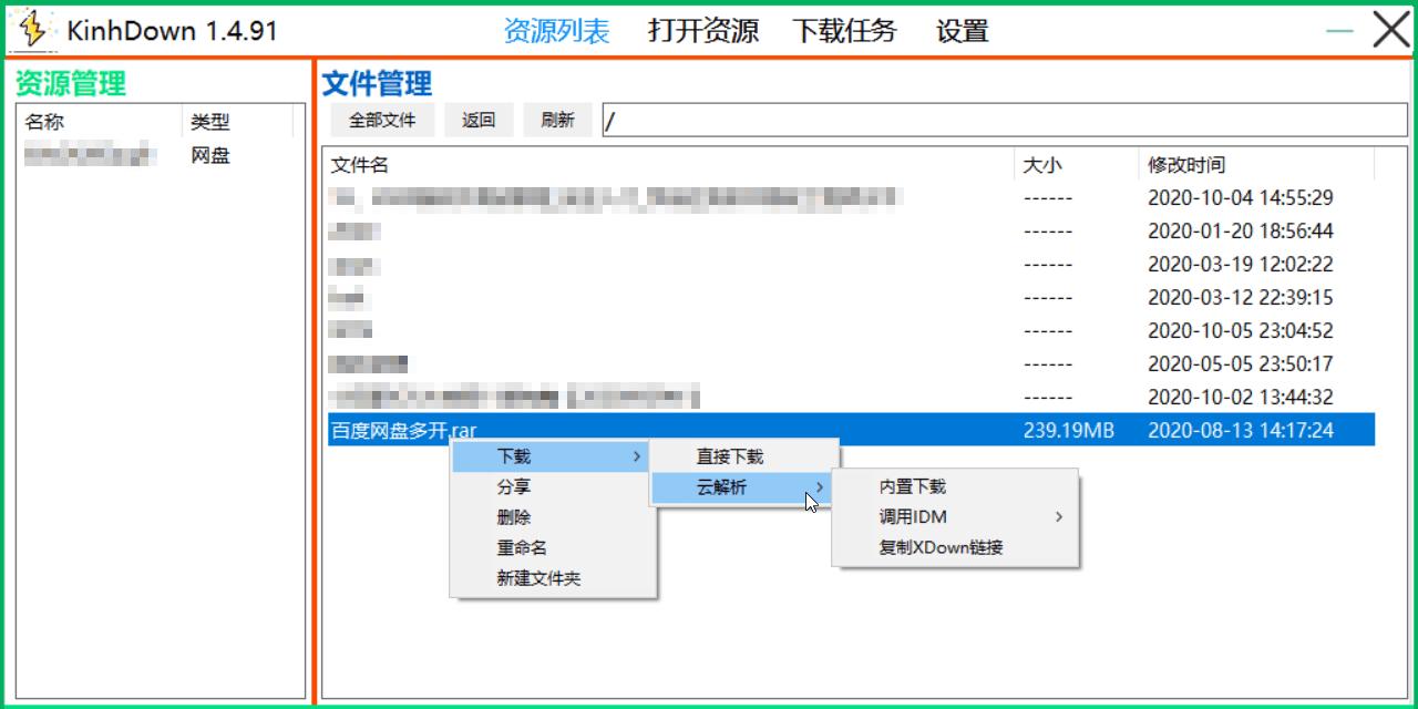 高速下载 KinhDown v1.4.91