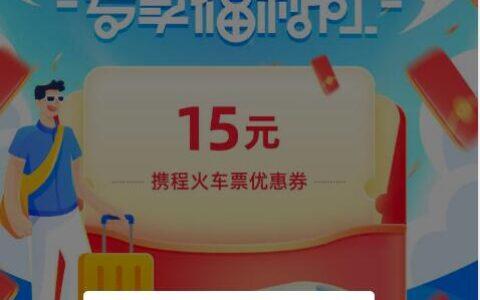 携程火车票15元优惠券包,有效期至8月31日,领取后30