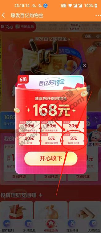 京东金融3毛