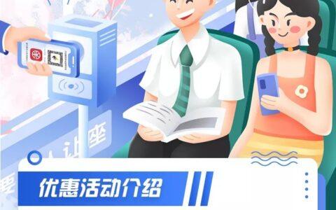 深圳通APP 建行数字人民币 公交地铁减三元