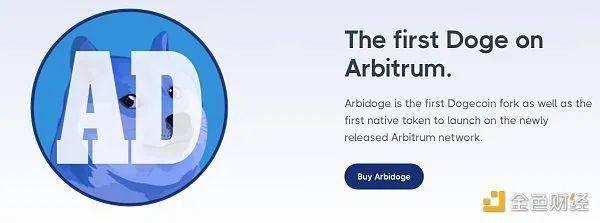 一文盘点 Arbitrum 生态市值排名前5的项目