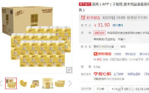 【京东】18点【前1000件】清风 金装手帕纸4层8张60包