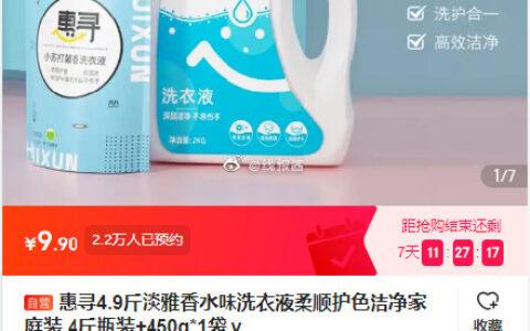 惠寻 淡雅香水味洗衣液4.9斤(4斤瓶装+450g*1袋 )【9