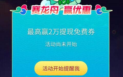 微信小程序搜【微信支付有优惠】玩游戏微信免费提现额