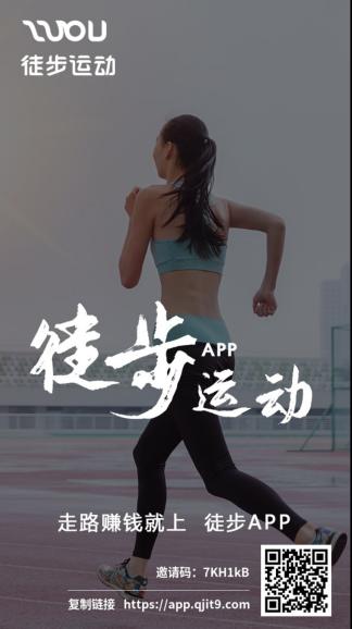 徒步运动:预热锁粉,每天根据微信运动的步数兑换金币产生收益,团队激励!