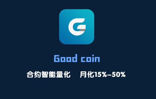 置顶Good coin合约智能量化,独创锚点策略,月收益率可达15%~50%