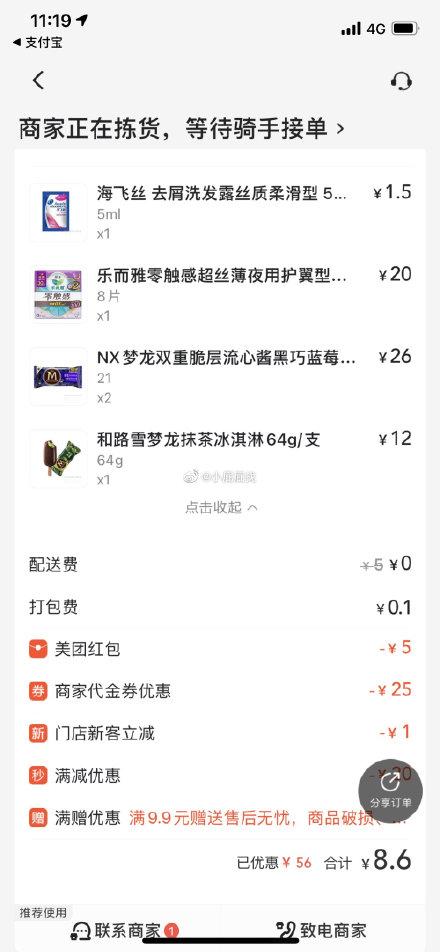 反馈,广州地区美团外卖弹出美宜佳59-25加上店内满减