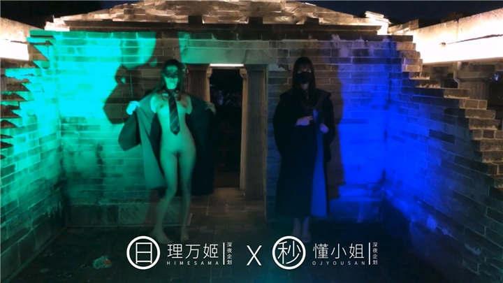 图片[1]-露出系福利姬@理万姬x懂小姐 – 深夜游行的魔法使徒[1V/367MB]-醉四季