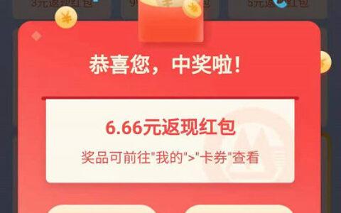 【招行】 5月消费转账6888元任务抽红包必中