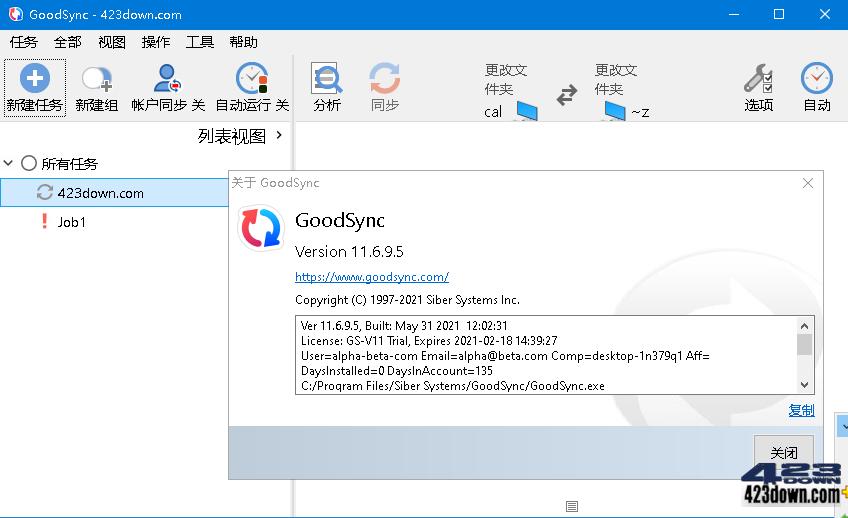GoodSync 11.8.9.9_专业版数据同步备份软件