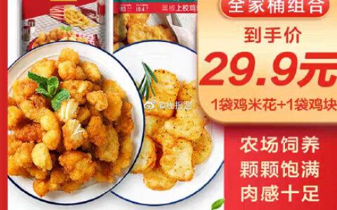 大希地旗舰店,大希地鸡米花鸡块2袋共1斤【19.9】【大