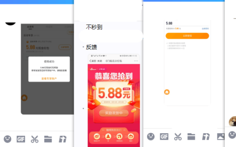 微博用户领5.88红包