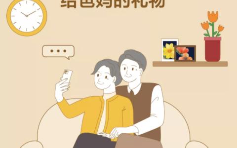 【小米重阳节出品智能手机使用攻略】有图文版还有A4打