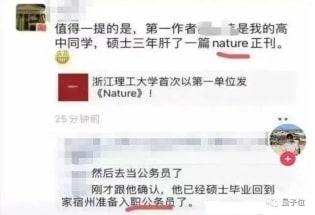 浙理工硕士一作发Nature,却被曝回安徽老家当公务员