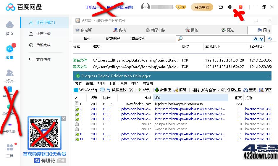 百度网盘PC版 v7.8.3.1.0 去除广告绿色精简版