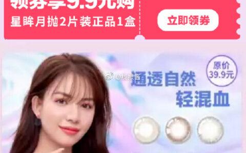 京东plus 海昌隐形眼镜月抛9.9亓