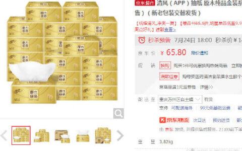 【京东】18点【前600件】清风 原木纯品金装系列 3层12