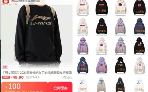 炸街系列!掀起国潮风!!【中国李宁】超火刺绣款卫衣