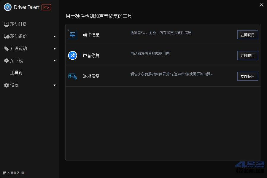 驱动人生国际版DriverTalent汉化版