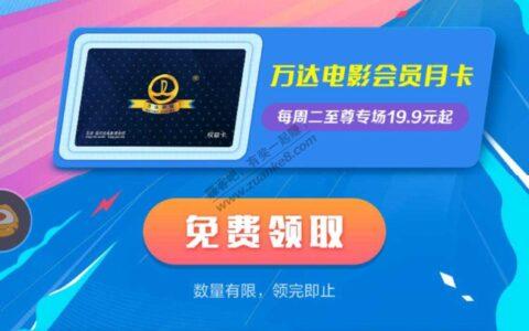 支付宝app搜【薇娅】有万达19.9影券 ???