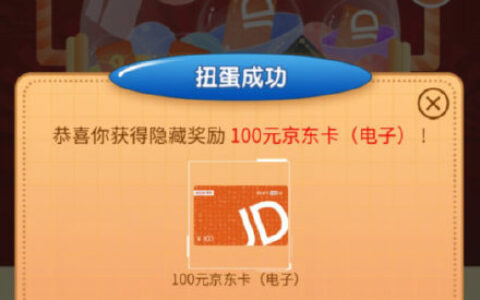 腾讯游戏 腾讯游戏分享抽奖,小伙伴反馈中了100E卡