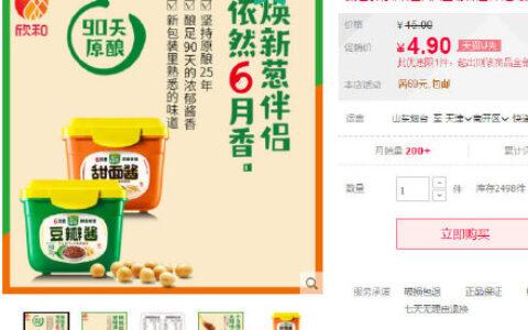 欣和 葱伴侣6月香豆瓣酱300g+甜面酱300g【4.9】