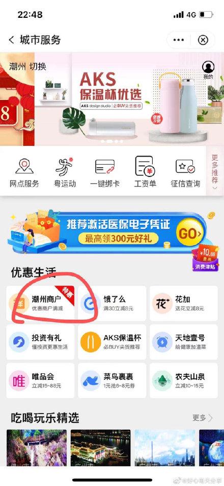 【中行】小伙伴反馈潮州地区,中国银行APP 菜单栏生活