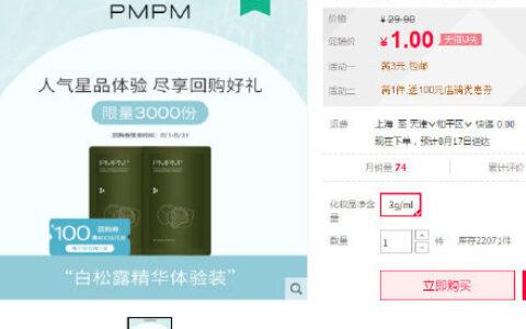【U先试用】PMPM白松露精华1.5ml*2【1】