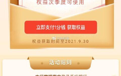 农行APP,生活,本地优惠,改上海地区