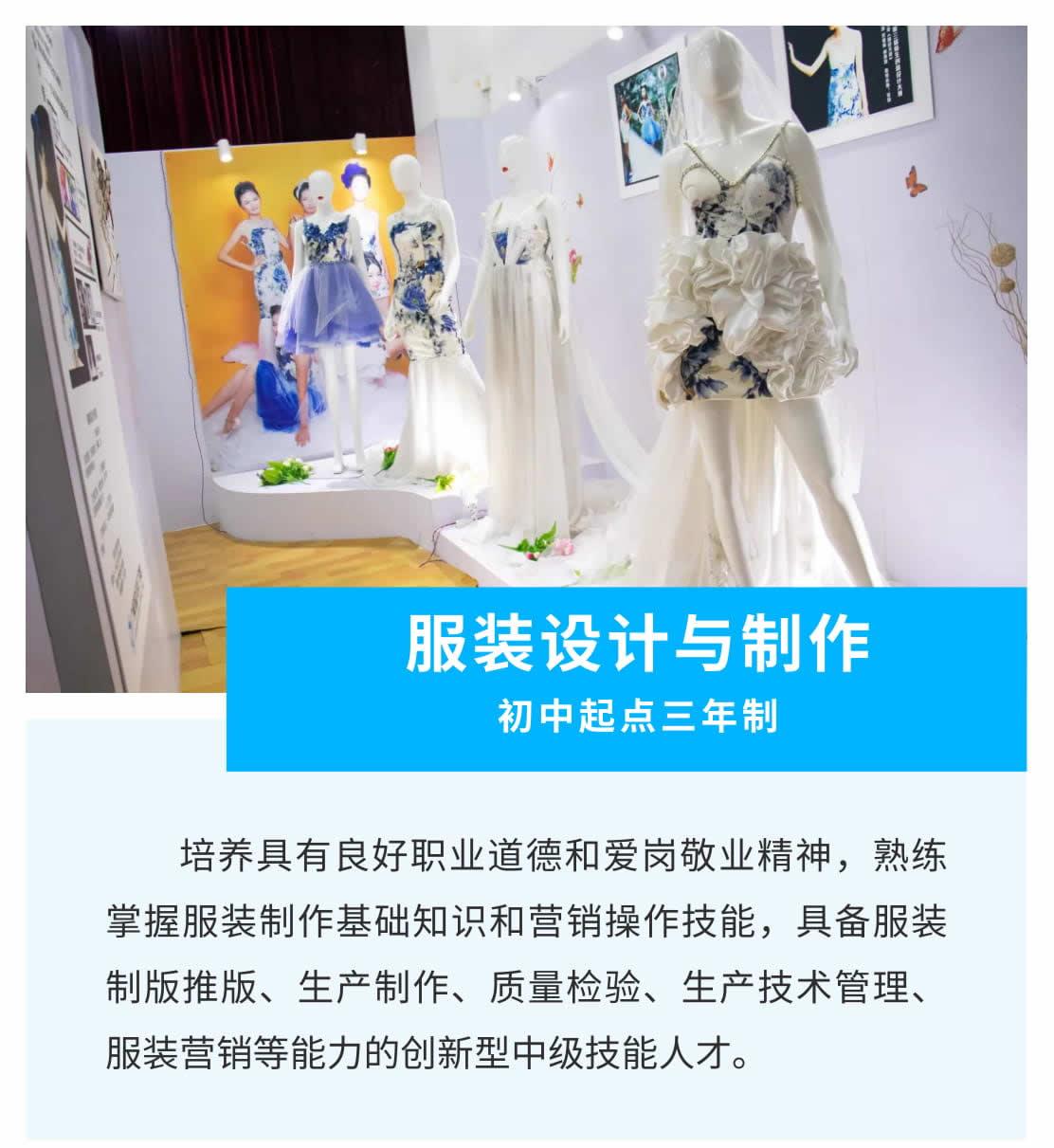 服装设计与制作(初中起点三年制)-1_r1_c1.jpg