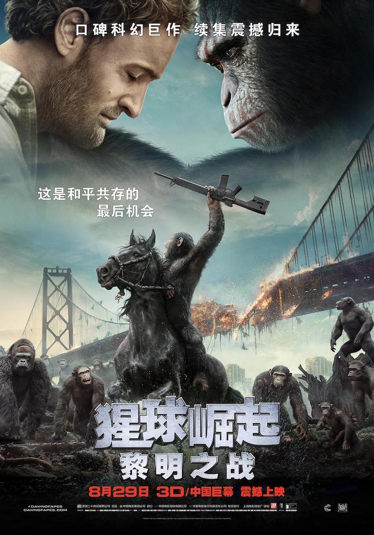 《猩球崛起2:黎明之战》电影:人和动物之间还能不能有信任了