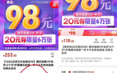 """速度抢腾讯视频年卡限量前6万,98元如图点击打开""""京"""