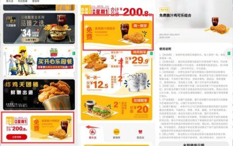 """【免费吃脆汁鸡+一杯可乐】微信小程序搜索""""i麦当劳"""""""