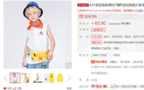 【京东】宝贝页下5折券A21童装男童t恤 拍3件【42】A21