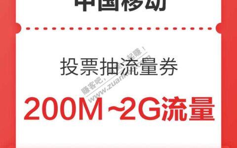 中国移动 和粉俱乐部流量礼包?抽200M~2G流量