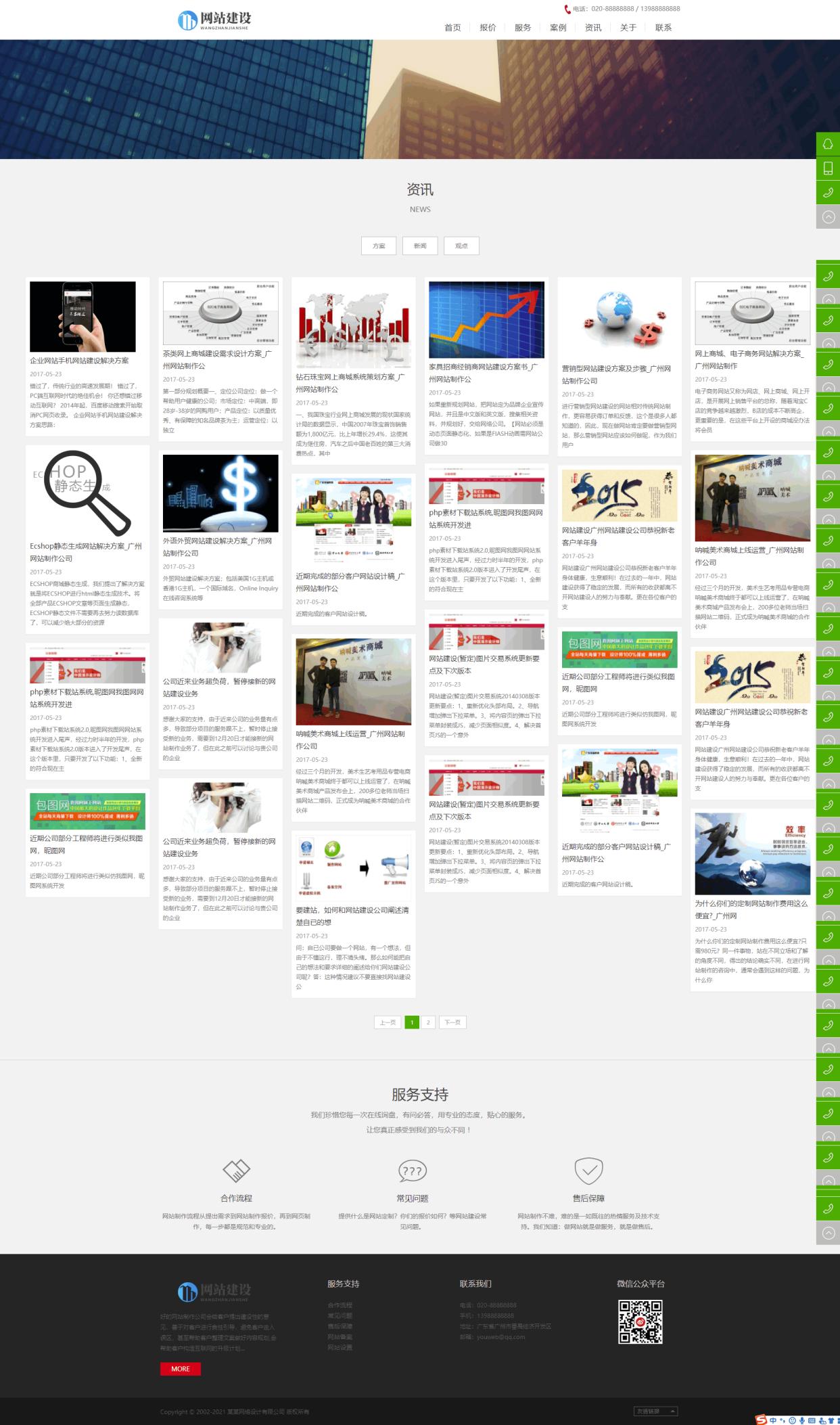 基于ThinkPHP5框架开发的响应式H5可视化网站网络设计公司网站PHP源码 PHP框架 第5张
