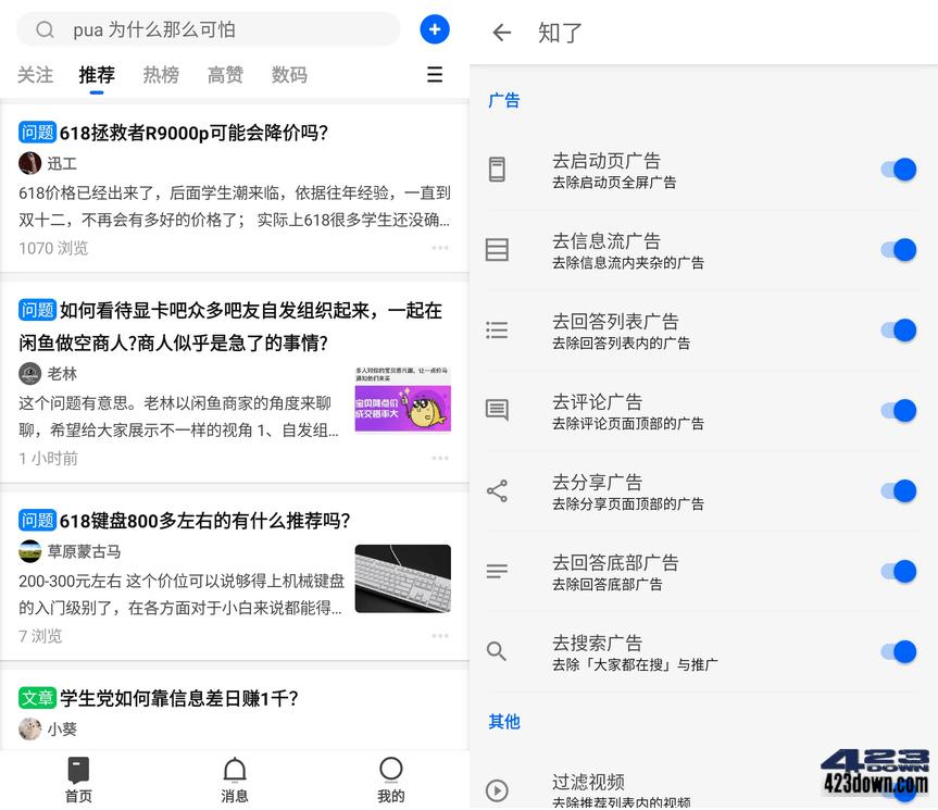 知了 21.10.17 /  知乎 v7.14 for Google Play