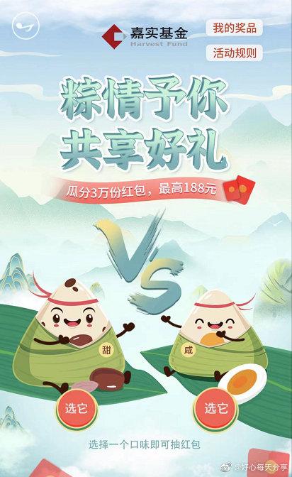 【30000个红包】南北粽子大pk,你更pick哪个?南北粽