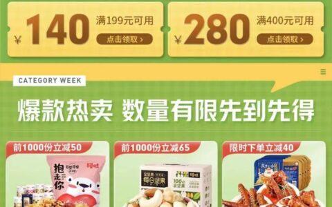 百草味9周年店庆领300-210神券吃货速度: