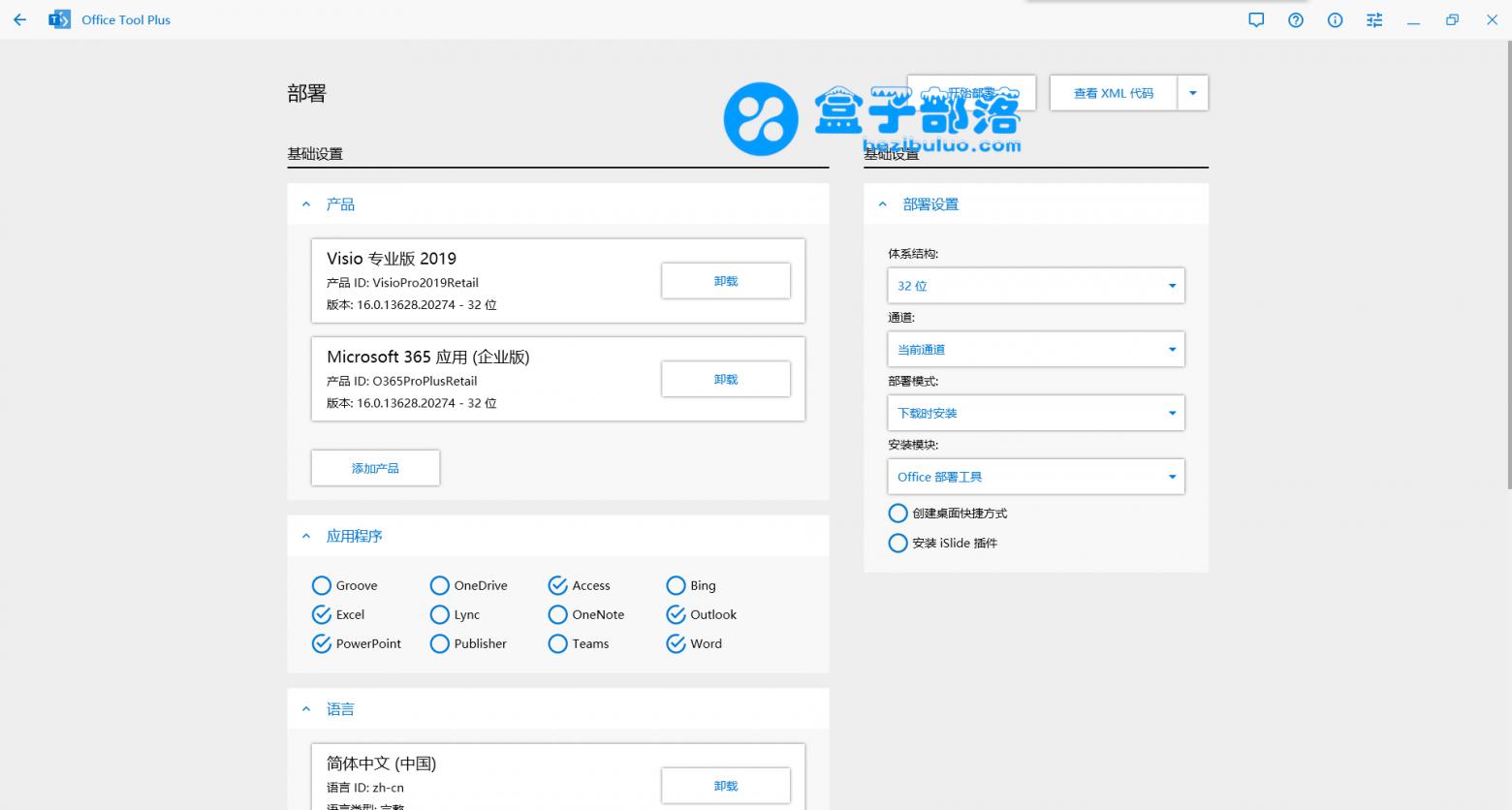 Office Tool Plus v8.1.2.2 可以自定义安装 Office 的小工具