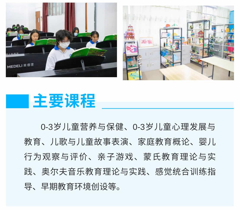 幼儿教育(早期教育方向_高中起点三年制)-1_r2_c1.jpg