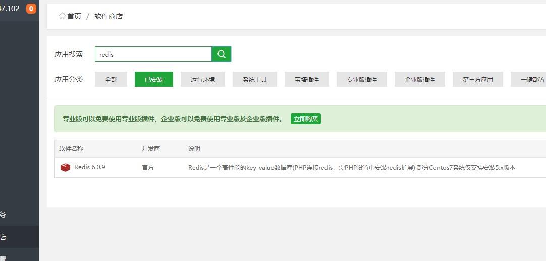 玩转WordPress上的数据库缓存插件Redis Object Cache插图1