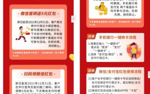 中行卡首次绑定微信领5元红包