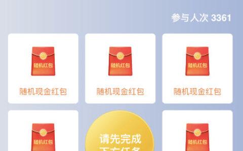【招行】 预约抽奖随机红包,中奖率100%