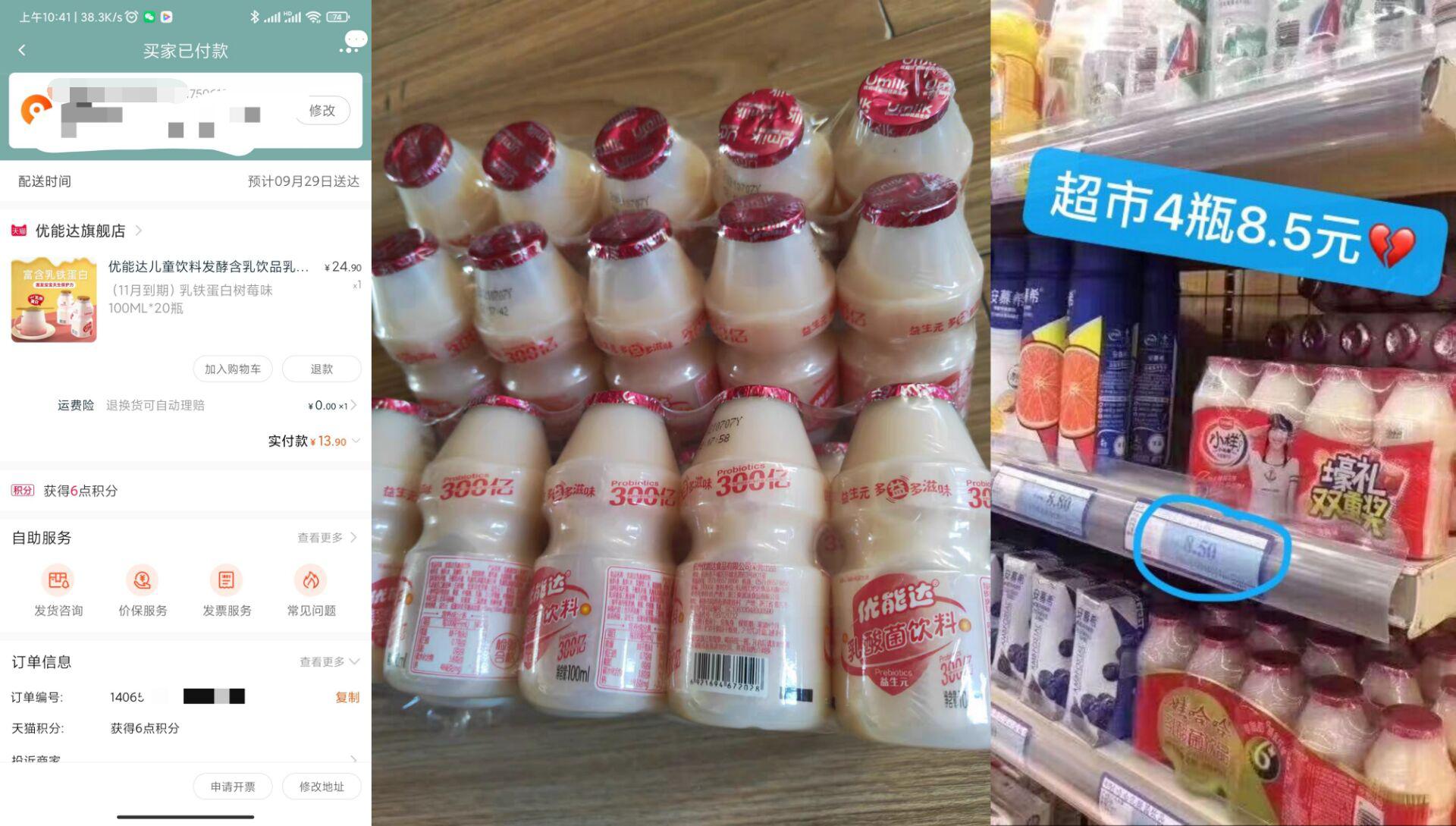 线下卖的贼贵啊!!选自优质奶源口感顺滑!都说很好