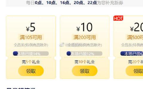 京东APP-我的-PLUS会员-100元券礼包-可兑换全品200-10
