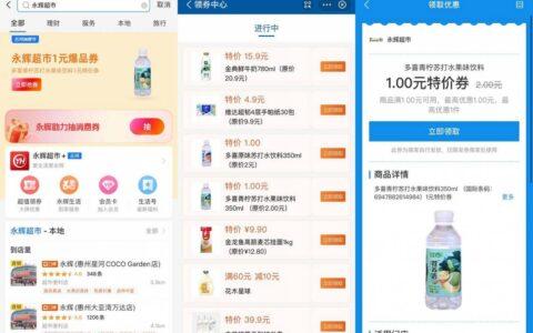 """【免费领永辉1元饮品券】打开支付宝搜索""""永辉超市""""-"""