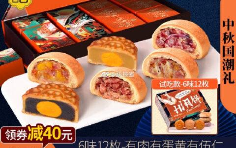 潘祥记6口味12枚中秋月饼【18.8】
