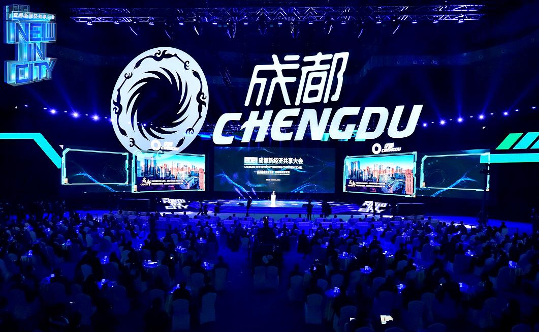 2021成都新经济共享大会召开,吴晓波将和成都MCN机构OST传媒合作第5张